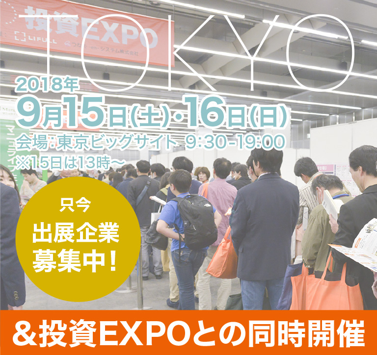 賃貸経営セミナー・イベント/賃貸経営EXPO(投資EXPO)東京2018(ヨイチンタイ)
