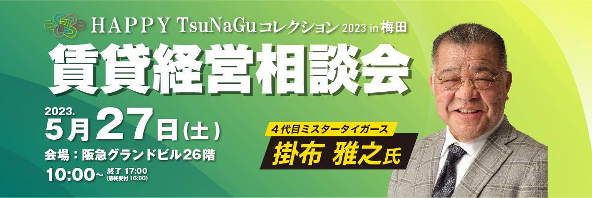 賃貸経営セミナー・イベント/賃貸経営EXPO(投資EXPO)大阪2018(ヨイチンタイ)