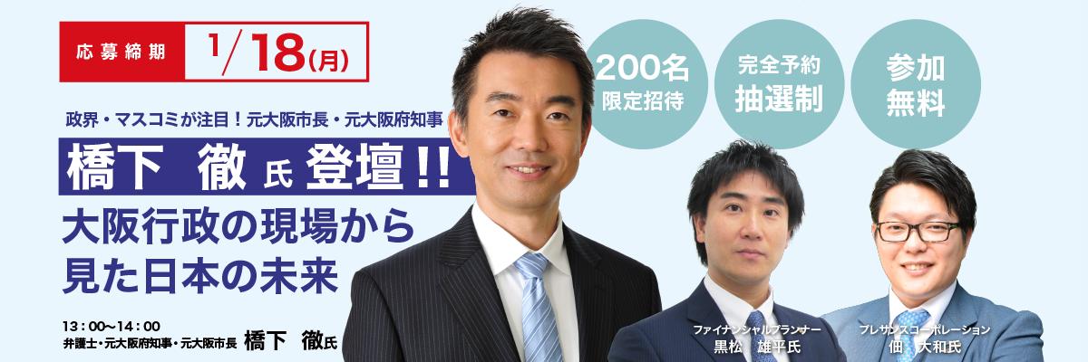 賃貸経営セミナー・イベント/賃貸経営EXPO in 大阪2019(ヨイチンタイ)